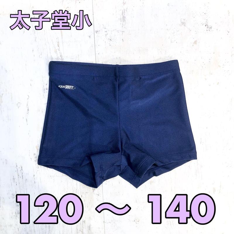 太子堂小学校水着 男子 AS8100/トランクス型 110〜140