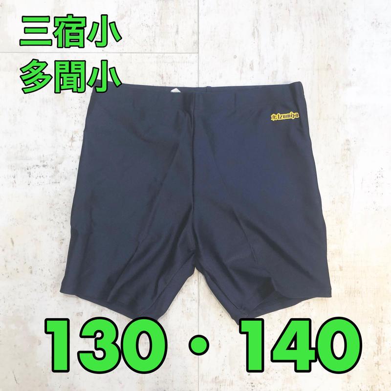 三宿・多聞小学校水着 男子 M-7301/ミドルトランクス型 130・140