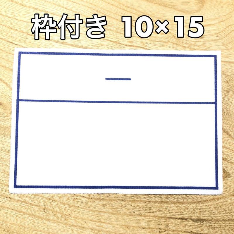 水着用ワンタッチゼッケン 枠付き10 ×15