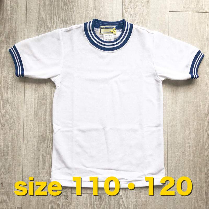 小学校体操着(上)Tシャツ 110・120