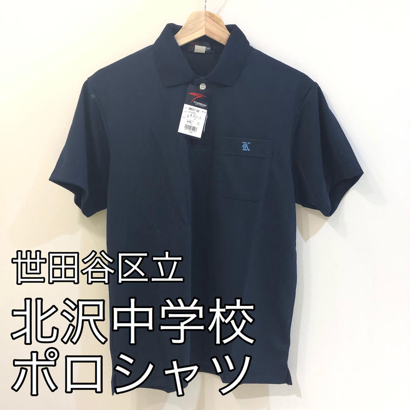 北沢中学校半袖ポロシャツ