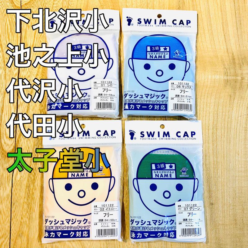 小学校用 水泳帽 マジックテープ用・ネームキャップ