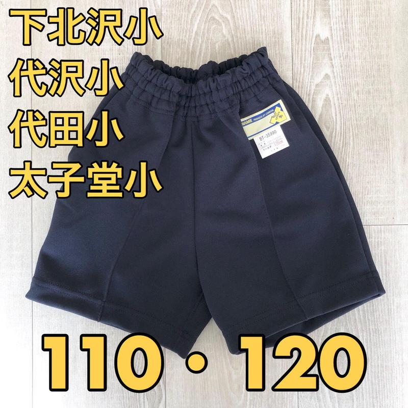 小学校体操着(下)クオーターパンツ 110・120