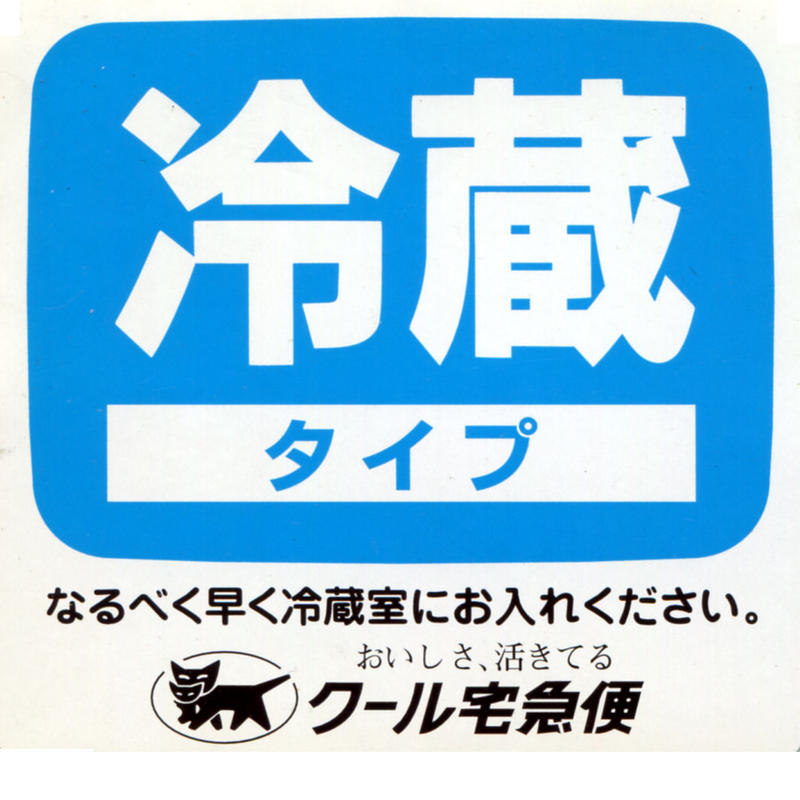 クール便(生酒用)