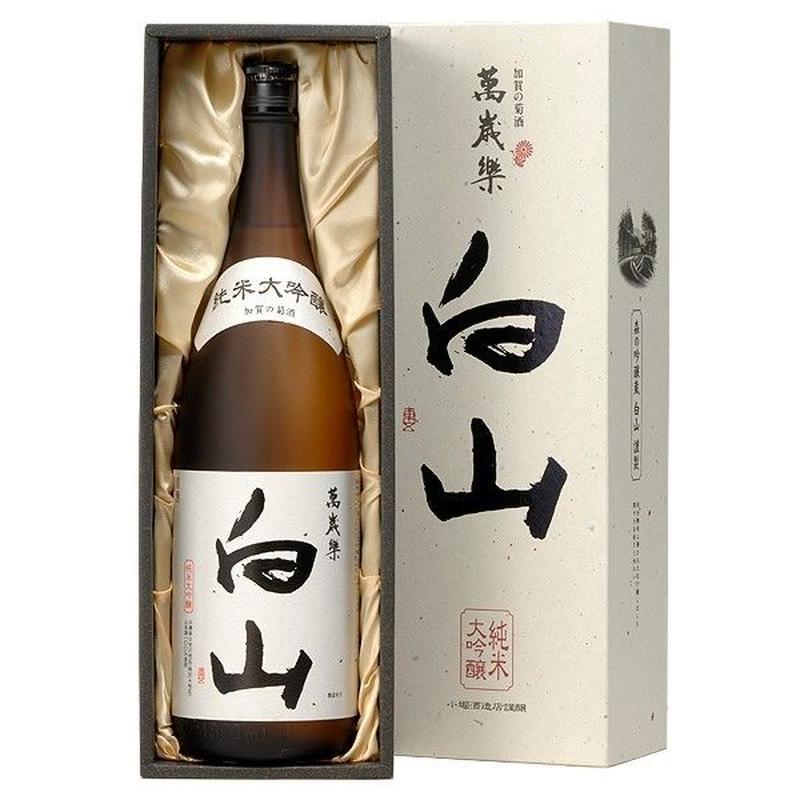 萬歳楽 白山  純米大吟醸(1800ml)
