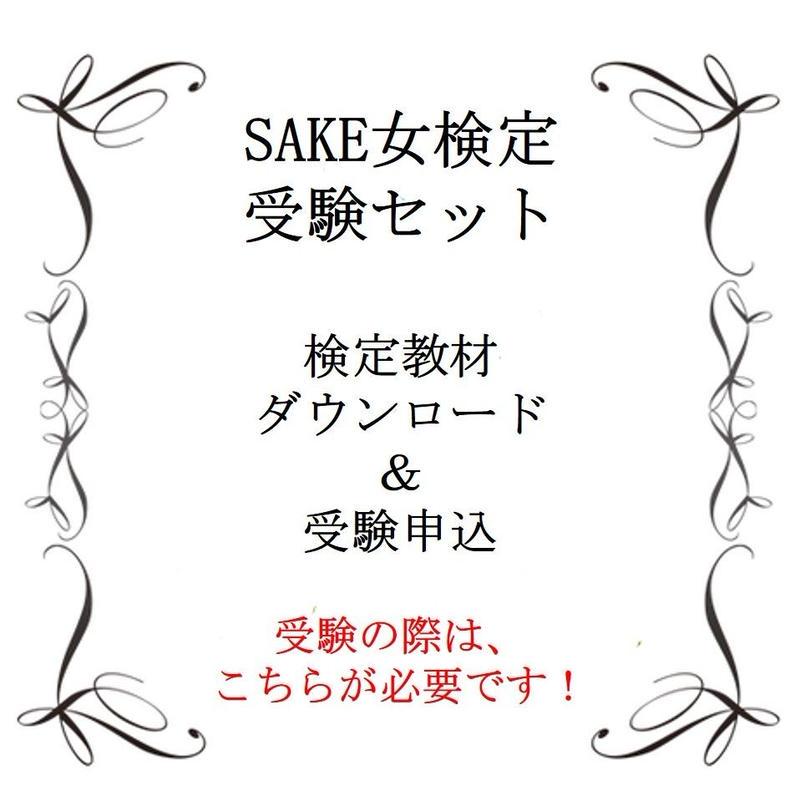 SAKE女検定受験セット 検定教材のダウンロード  & 受験申込