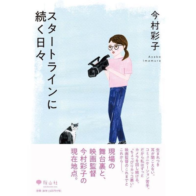 『スタートラインに続く日々』 今村 彩子(いまむら あやこ)著