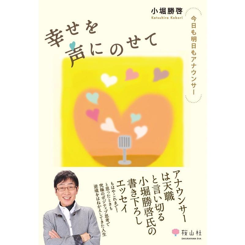 『幸せを声にのせて』(小堀勝啓/著)
