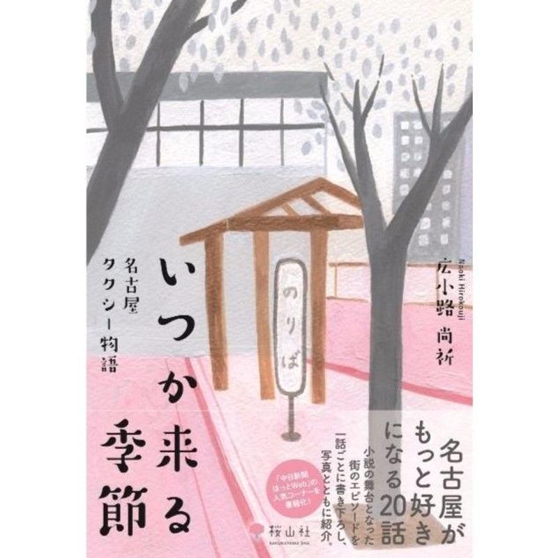 『いつか来る季節 名古屋タクシー物語』(広小路尚祈/著)