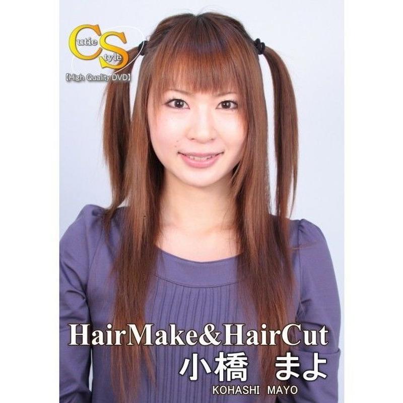 Hairmake & Haircut 小橋まよ DVD