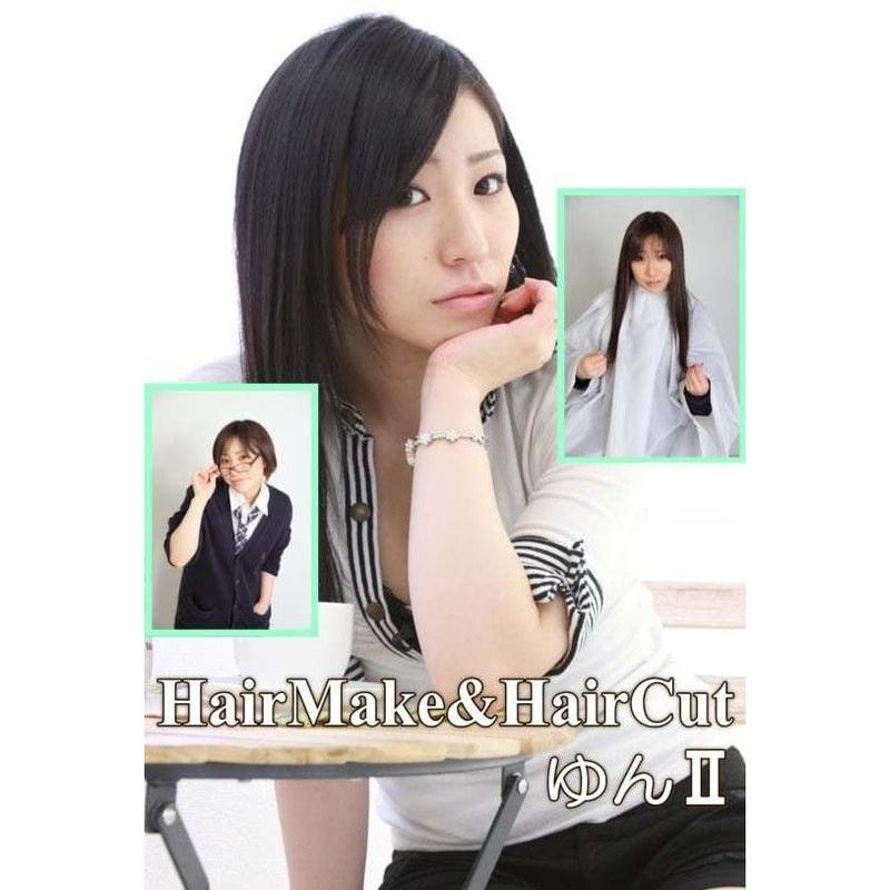 Hairmake&HairCut  ゆんⅡ DVD