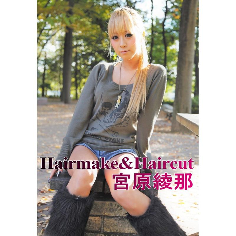 Hairmake&Haircut 宮原綾那 【分割DL_ヘアカット編】【full HD】DL
