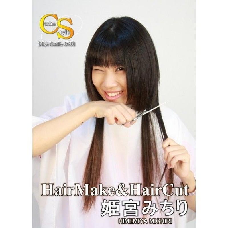 ヘアメイク&ヘアカット 姫宮みちり DVD