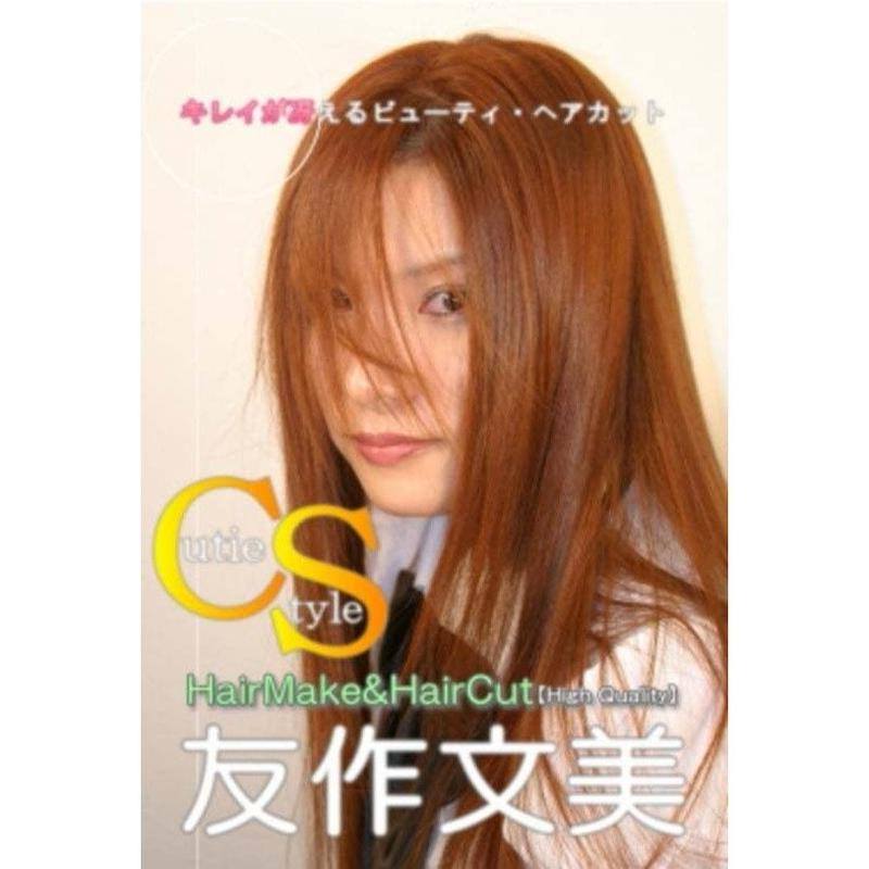Hairmake&Haircut AYAMI TOMOSAKU DVD