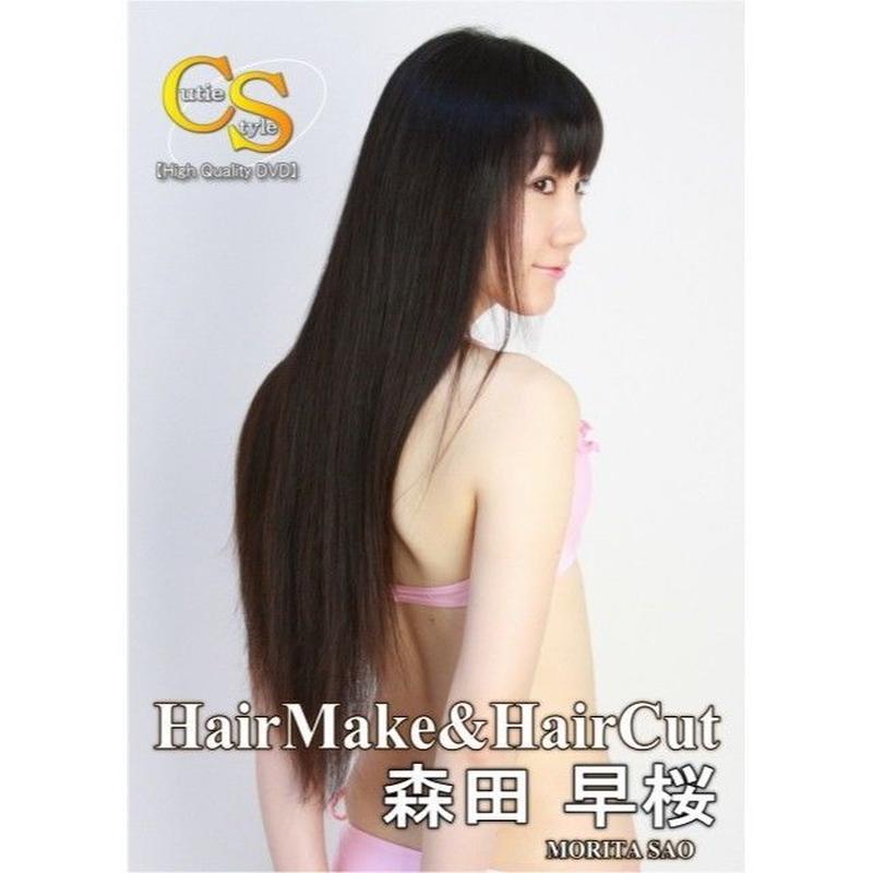 ヘアメイク&ヘアカット 森田 早桜 DVD