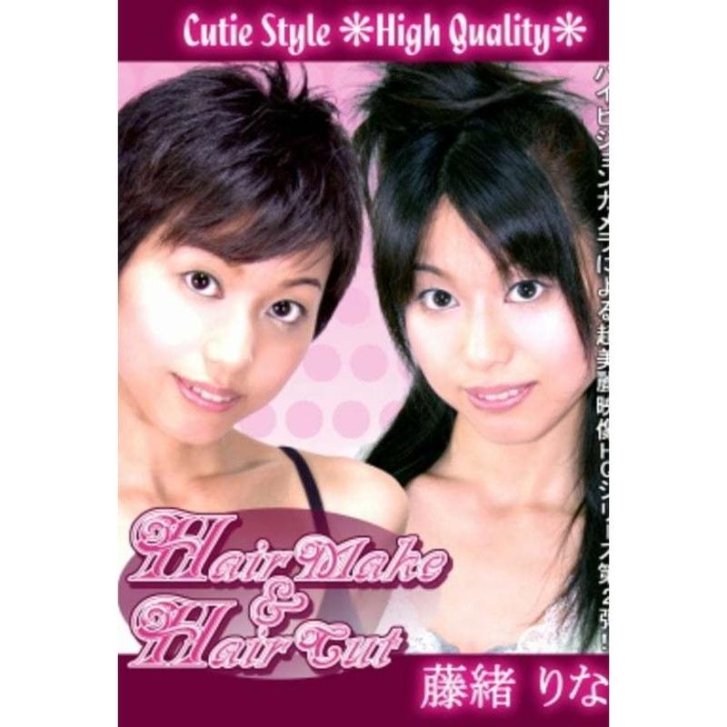 Hairmake&HairCut 藤緒りな DVD