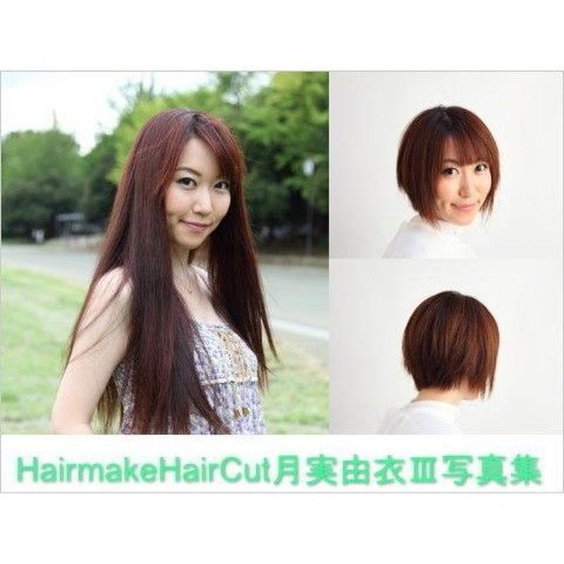 Hairmake&HairCut  月実由衣Ⅲ写真集