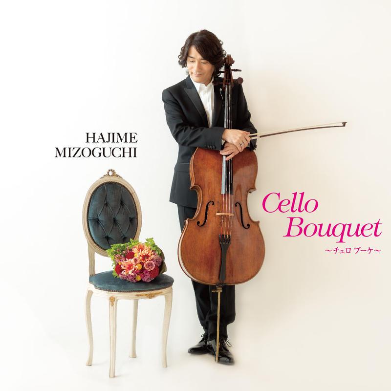 CelloBouquet (チェロブーケ)