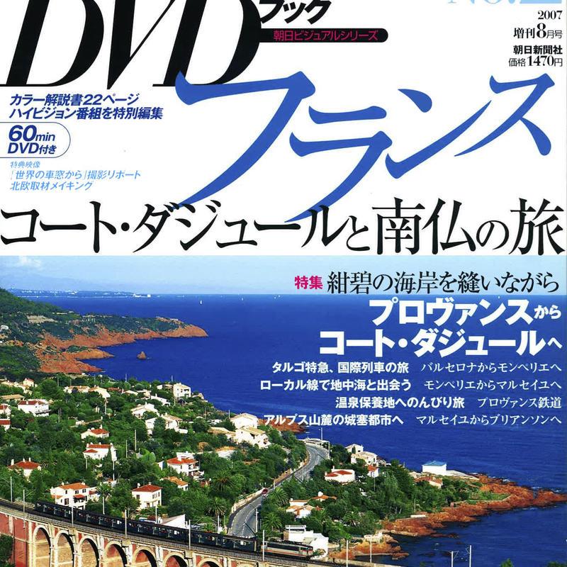 世界の車窓からDVDブック 34冊セット