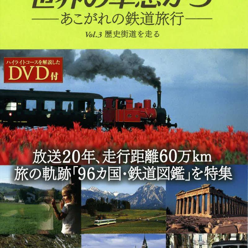 世界の車窓から - あこがれの鉄道旅行 - Vol.3 歴史街道を走る