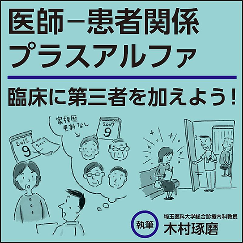 医師―患者関係プラスアルファ〜臨床に第三者を加えよう!