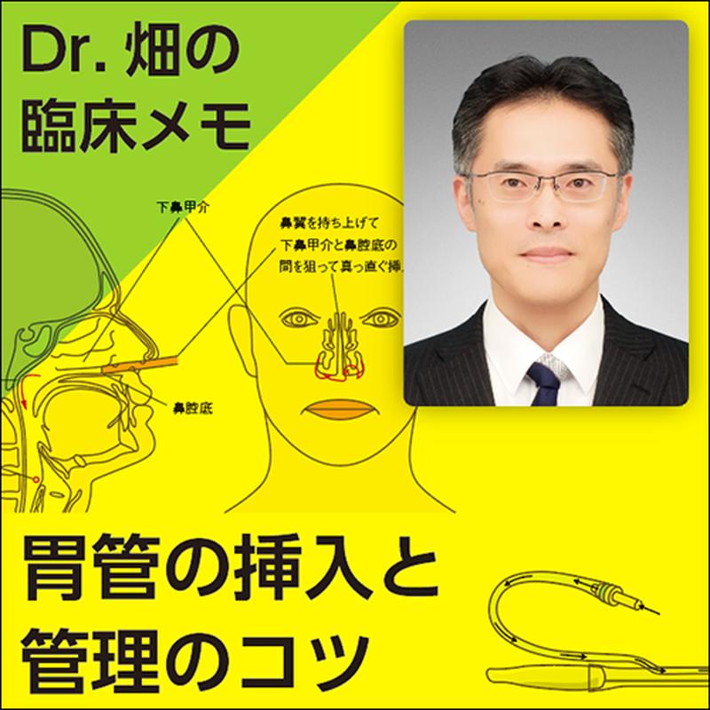 胃管の挿入と管理のコツ〜Dr.畑の臨床メモ