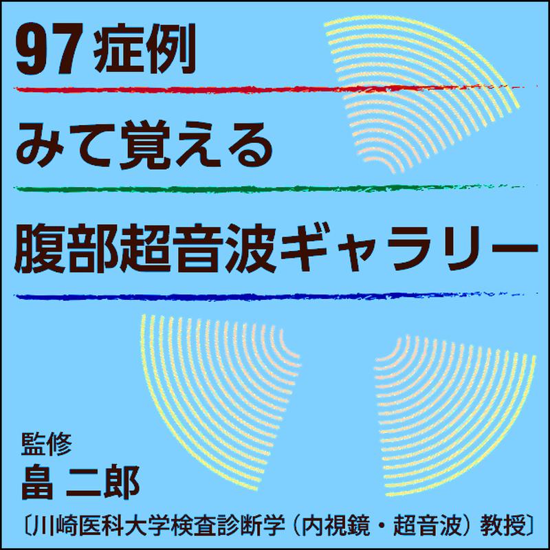 97症例〜みて覚える腹部超音波ギャラリー