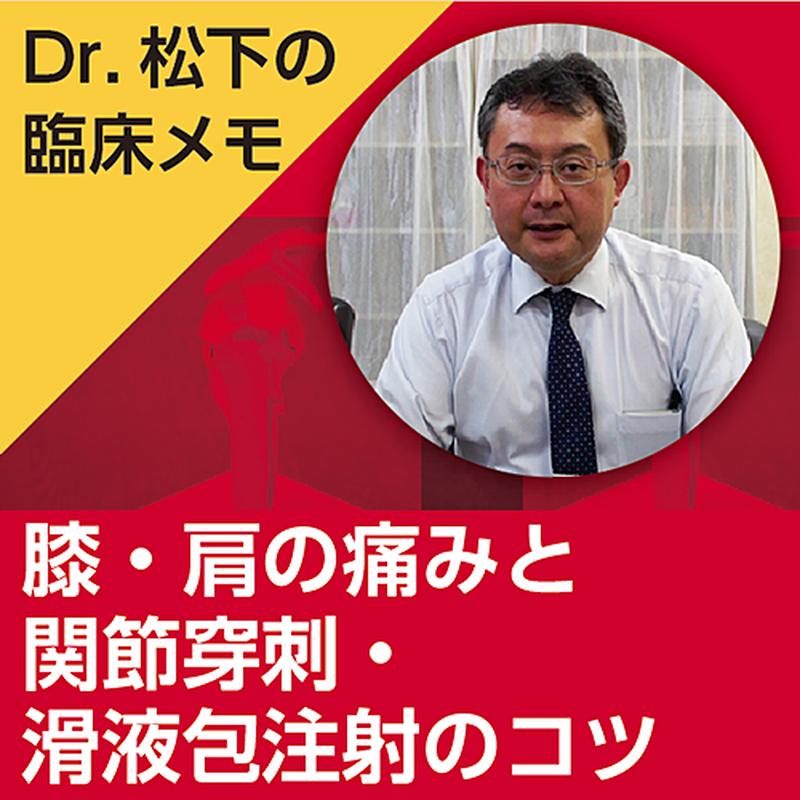 膝・肩の痛みと関節穿刺・滑液包注射のコツ〜Dr.松下の臨床メモ