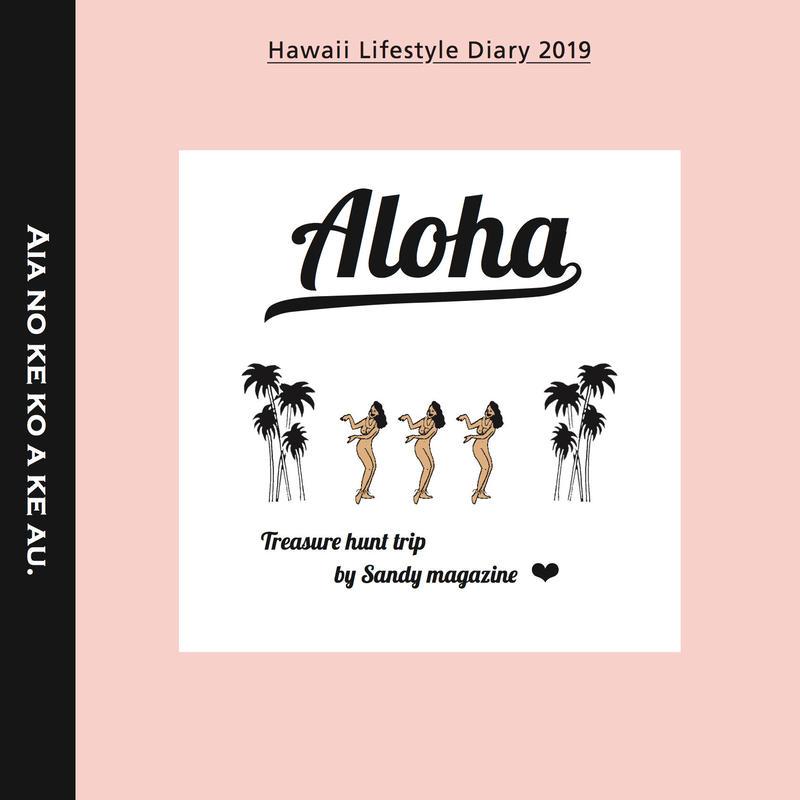 HAWAII DIARY -Sandy magazine コラボ ver. -