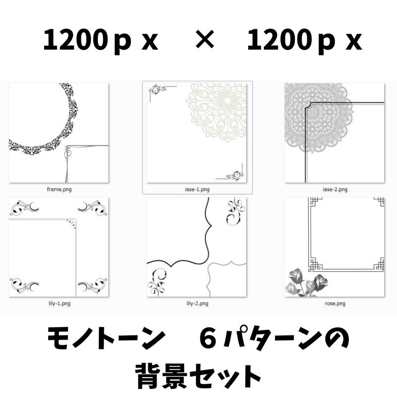 モノクロ背景画像(正方形)