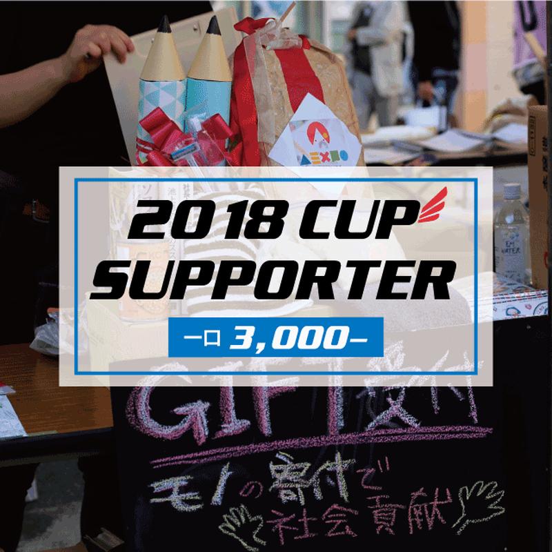 【1回コース】ダイモンカップ・サポーター【3,000】