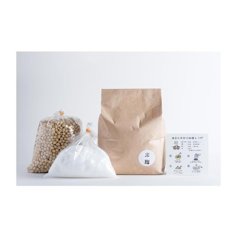 【送料無料】手作り味噌セット 仕上がり量 約5kg(レシピ付き)