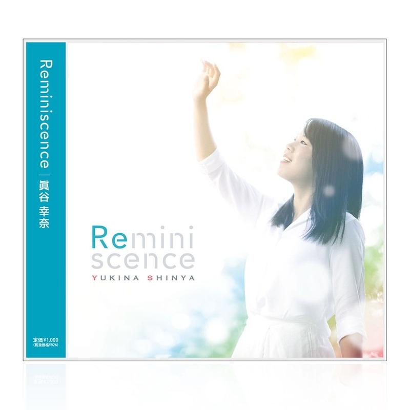 眞谷幸奈「Reminiscence」