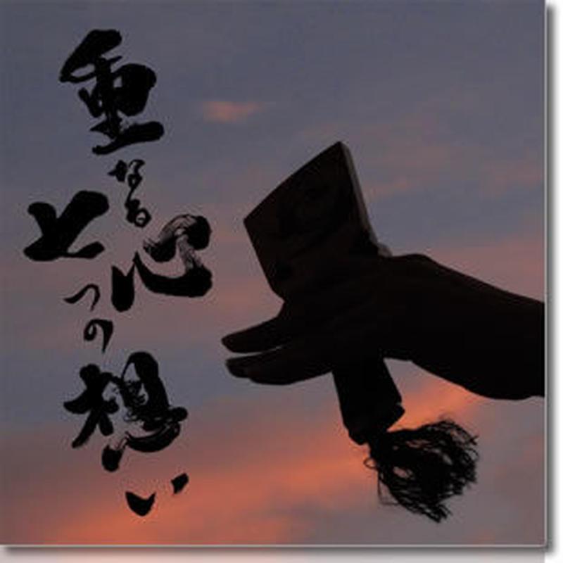 心纏い「重なる心、七つの想い」
