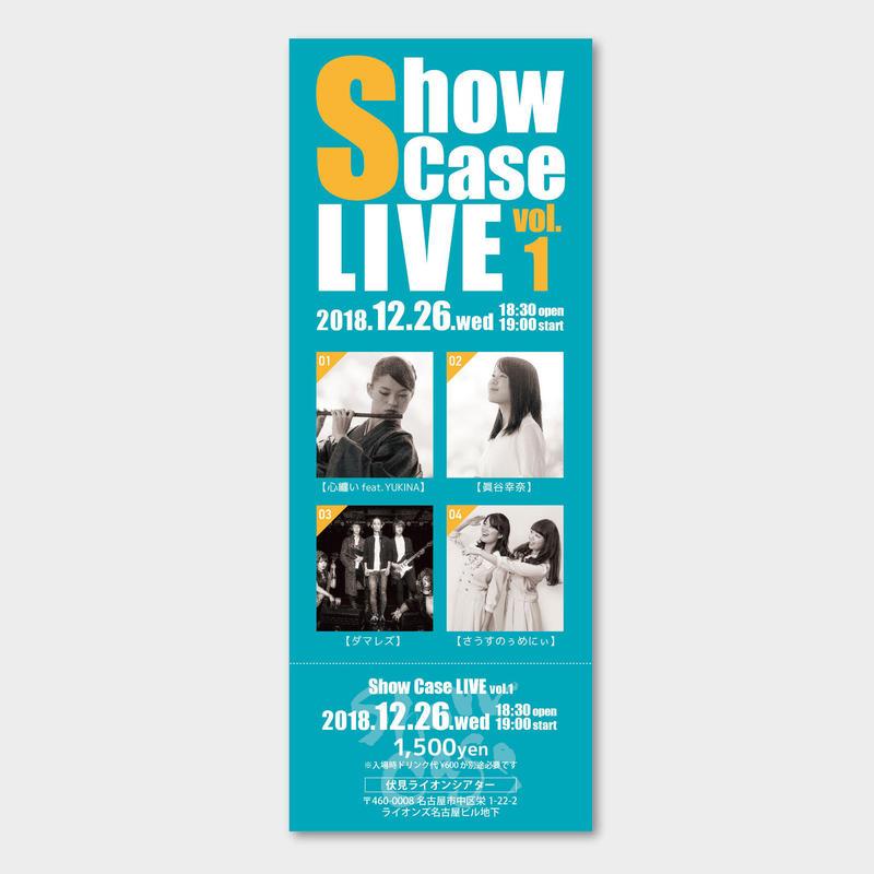 12/26 Show Case Live vol.1 チケット|心纏い|眞谷幸奈|ダマレズ|