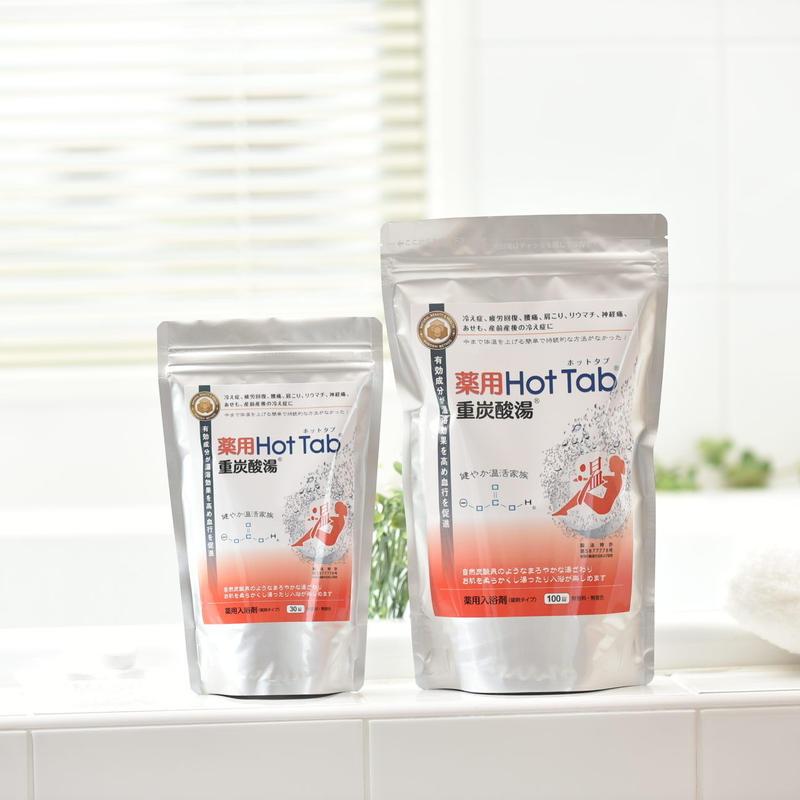 毎日のお風呂が楽しくなる 薬用ホットタブ重炭酸泉30錠