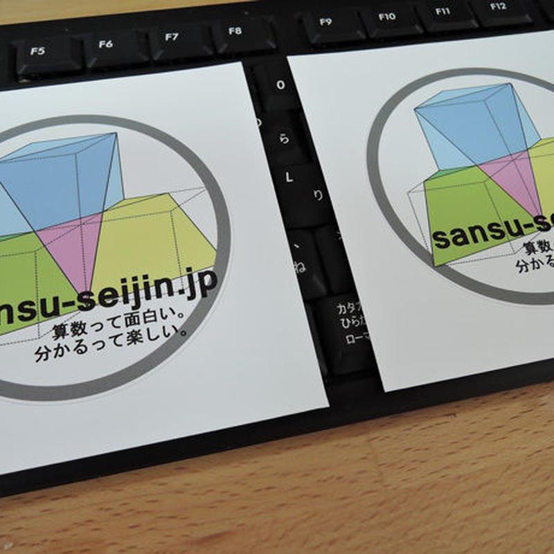 算数星人ステッカーVer.3(2枚)