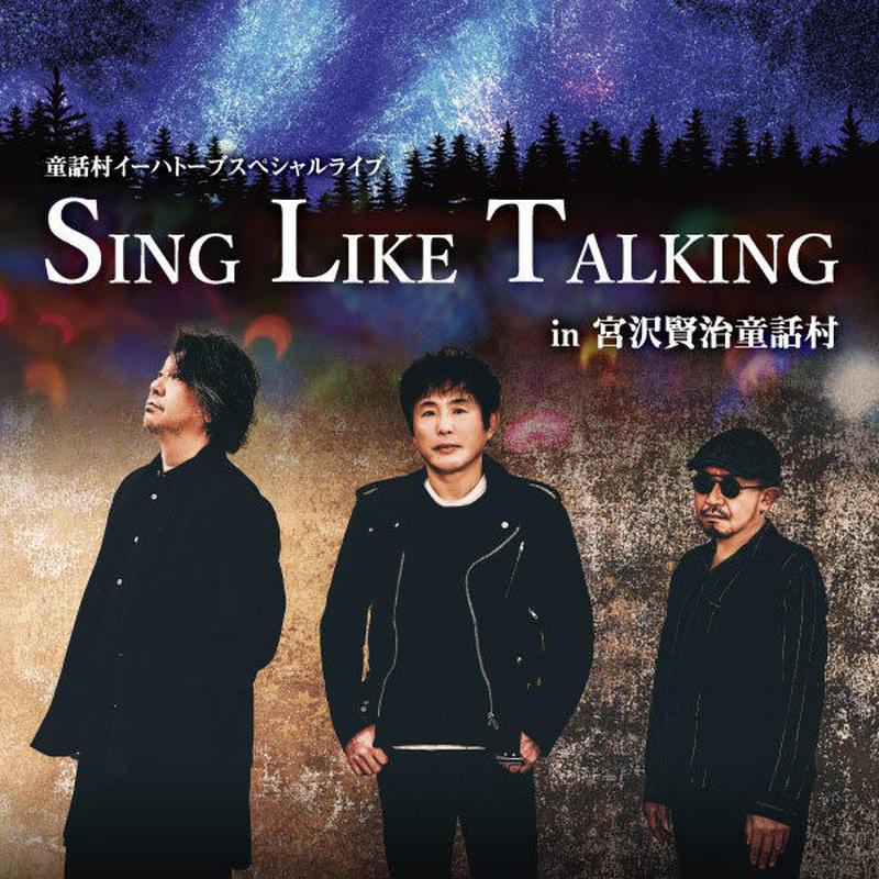 【一般販売】童話村イーハトーブスペシャルライブ SING LIKE TALKING in宮沢賢治童話村