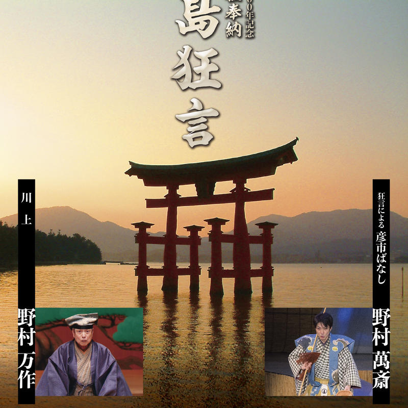 "9/30 SUN  The 900th Anniversary of Tairano Kiyomori ""MIYAJIMA-KYOGEN""  at Itsukushima Shrine"