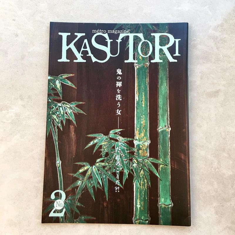 KASUTORI/métro magazine  第2号