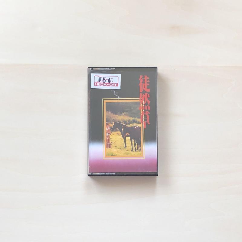 徒然草 (tsuredzuregusa) cassette tape