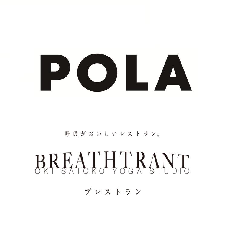 【第1部 9:00-10:30】12.16sat                    ポーラ×ブレストラン SPECIAL  EVENT 2017  ※当日現金支払い