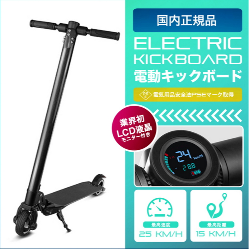 電気キックボード キックスクーター 立ち乗り式二輪車メーカー直輸入国内最安