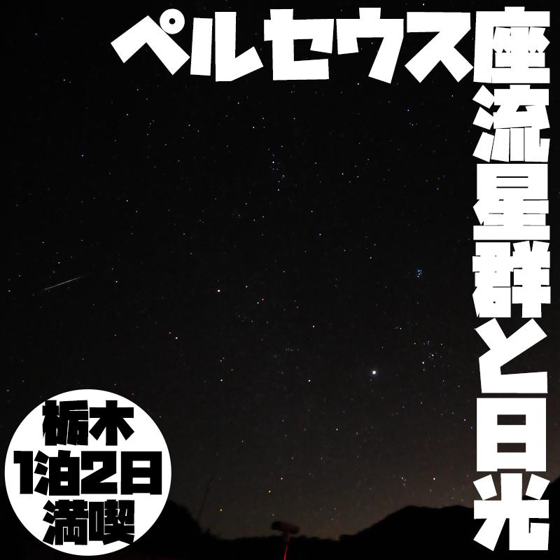 8/13-14 オート先生と行くペルセウス座流星群と日光を満喫する撮影の旅