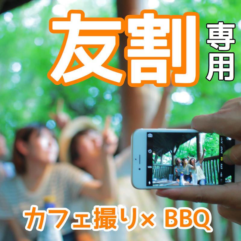 【友割】8/24(土)令和最初の夏は\楽しく×美味しく×可愛く/カフェ撮り×BBQ写真教室