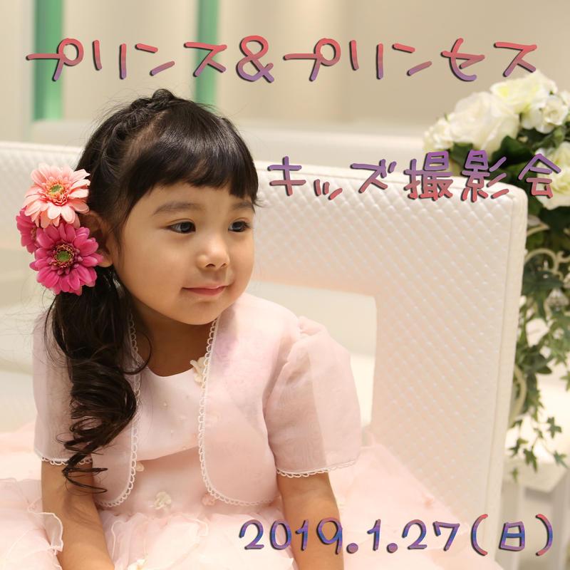 プリンス&プリンセスキッズ撮影会 ③11:00~12:00