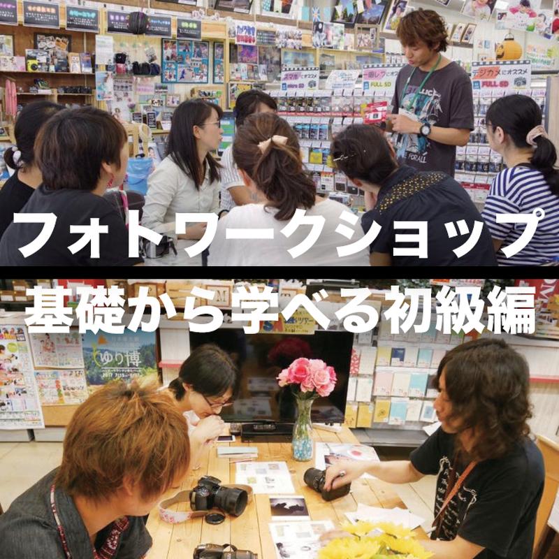6/22(土) 入門編 はじめてのカメラ ワークショップ