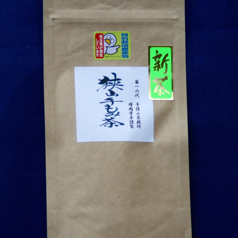 【数量限定品】新茶 狭山手摘み・手もみ茶 浅蒸し 無農薬茶