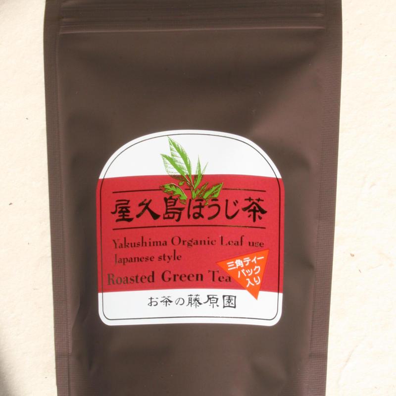 屋久島ほうじ茶(三角ティーパック入り) 無農薬茶 有機栽培