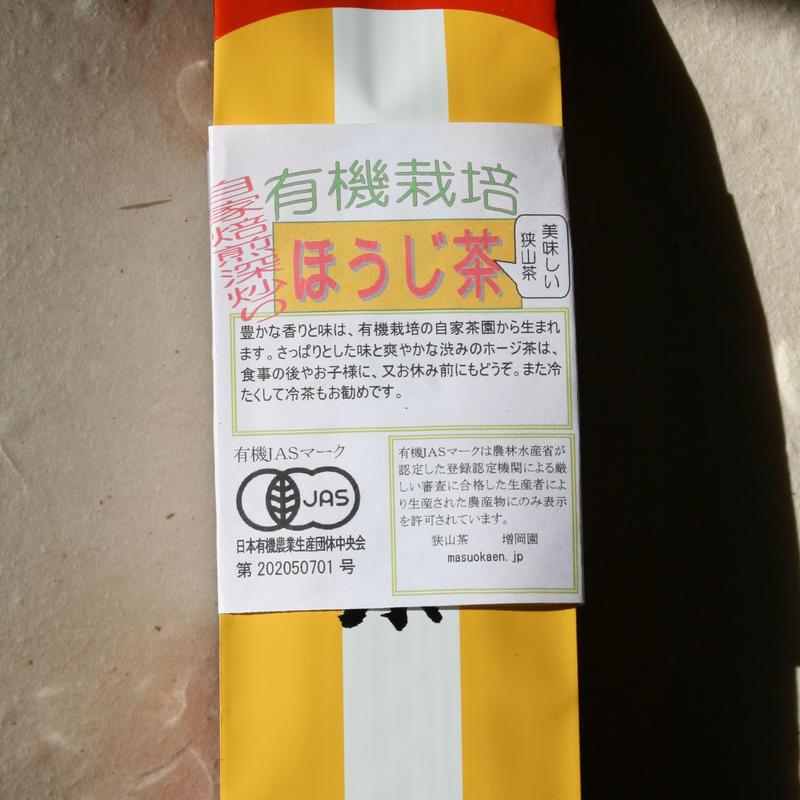 有機ほうじ茶(狭山茶)